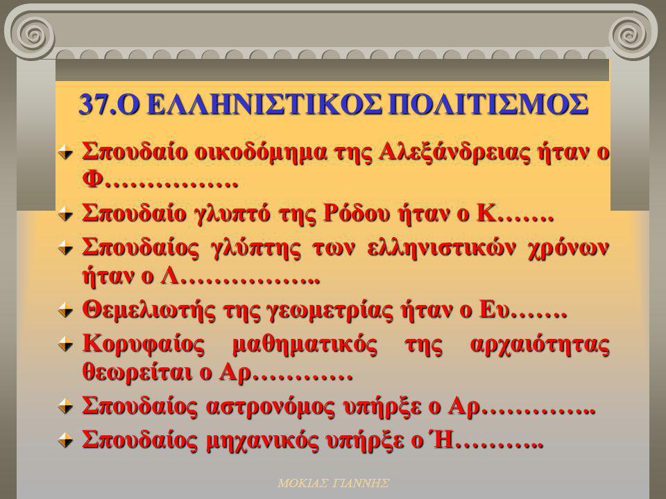 37.Ο ΕΛΛΗΝΙΣΤΙΚΟΣ ΠΟΛΙΤΙΣΜΟΣ
