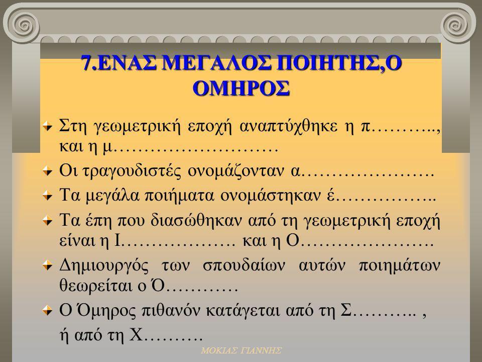 7.ΕΝΑΣ ΜΕΓΑΛΟΣ ΠΟΙΗΤΗΣ,Ο ΟΜΗΡΟΣ