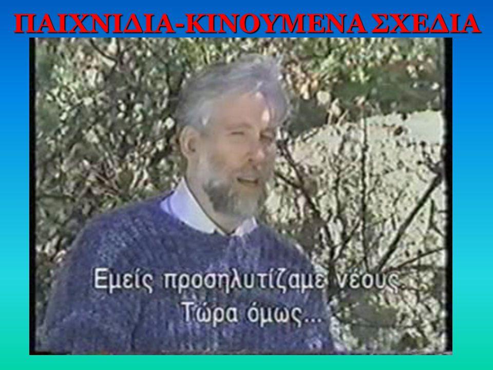 ΠΑΙΧΝΙΔΙΑ-ΚΙΝΟΥΜΕΝΑ ΣΧΕΔΙΑ