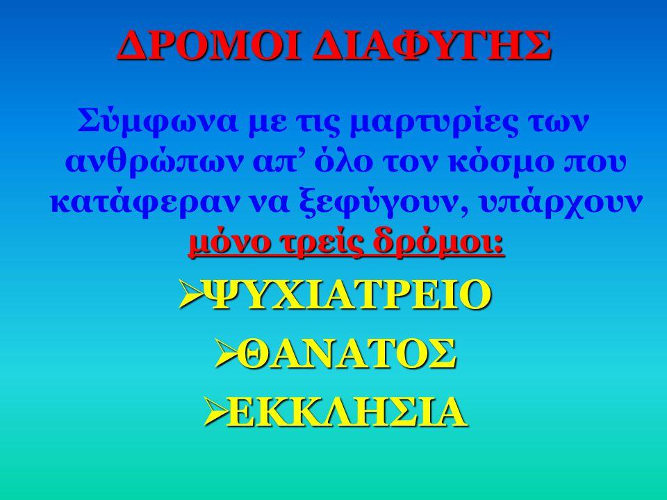 ΔΡΟΜΟΙ ΔΙΑΦΥΓΗΣ ΨΥΧΙΑΤΡΕΙΟ ΘΑΝΑΤΟΣ ΕΚΚΛΗΣΙΑ