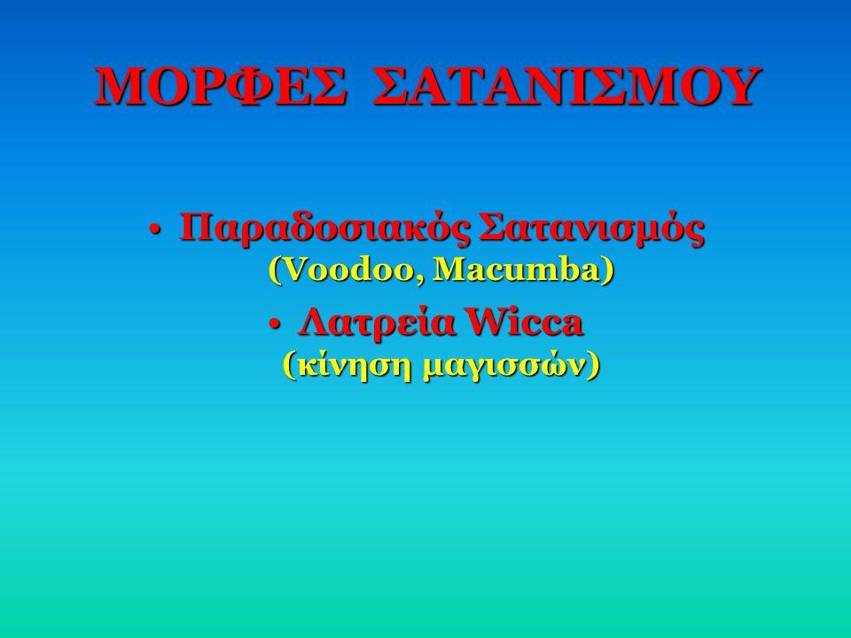 ΜΟΡΦΕΣ ΣΑΤΑΝΙΣΜΟΥ Παραδοσιακός Σατανισμός (Voodoo, Macumba)