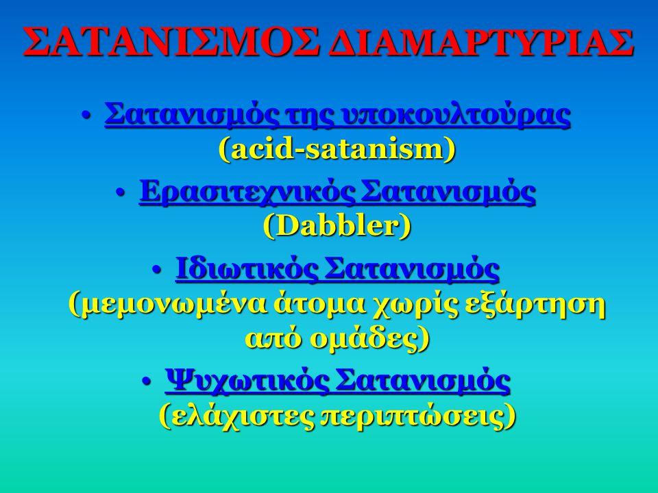 ΣΑΤΑΝΙΣΜΟΣ ΔΙΑΜΑΡΤΥΡΙΑΣ