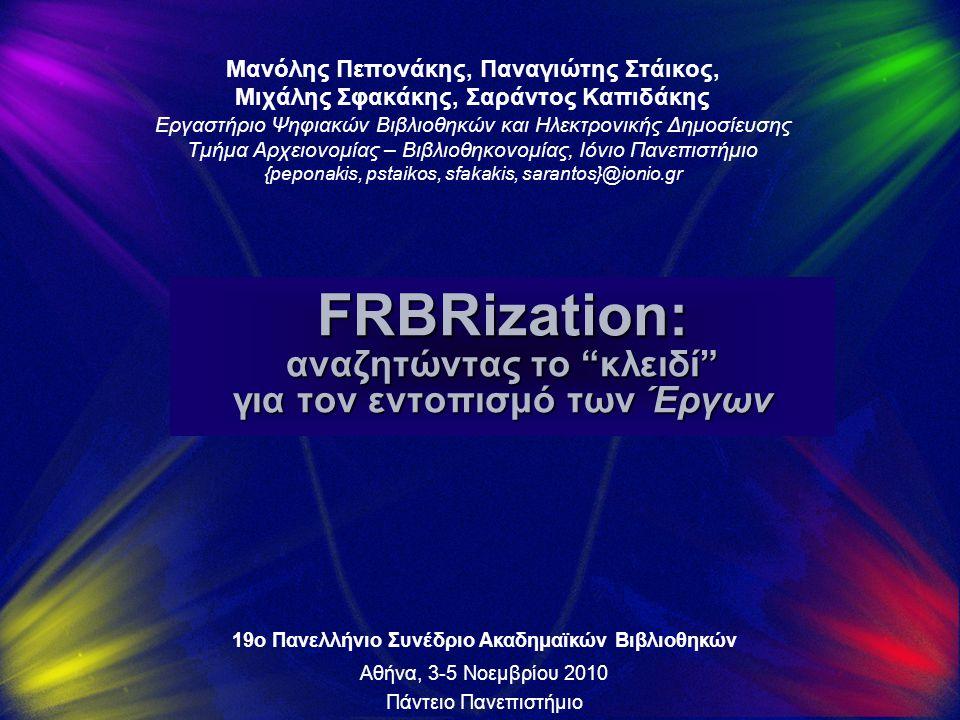 FRBRization: αναζητώντας το κλειδί για τον εντοπισμό των Έργων