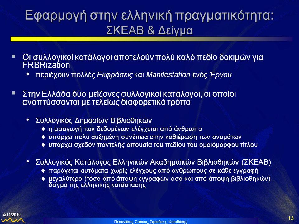 Εφαρμογή στην ελληνική πραγματικότητα: ΣΚΕΑΒ & Δείγμα