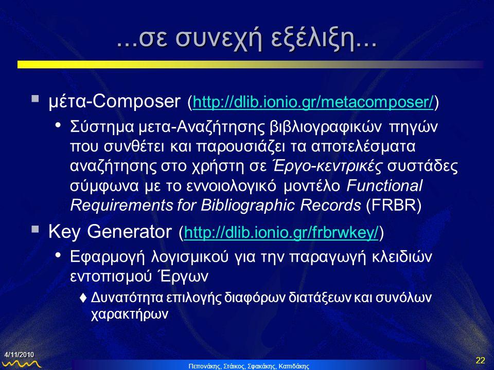 ...σε συνεχή εξέλιξη... μέτα-Composer (http://dlib.ionio.gr/metacomposer/)