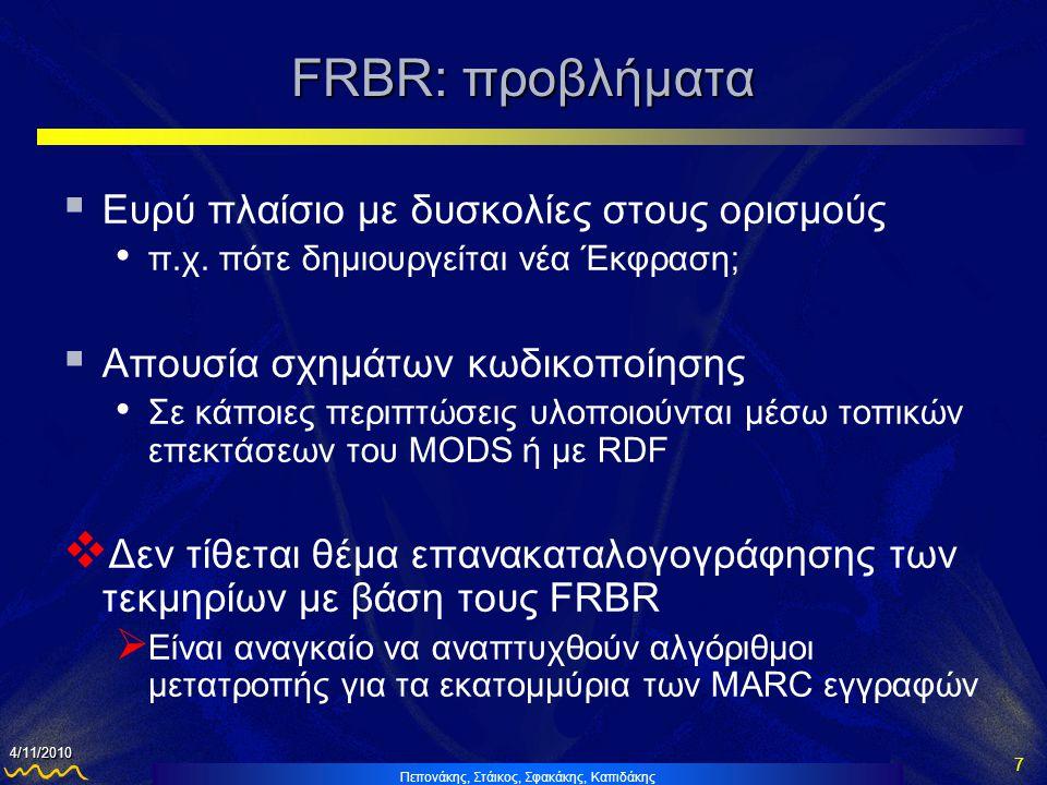 FRBR: προβλήματα Ευρύ πλαίσιο με δυσκολίες στους ορισμούς