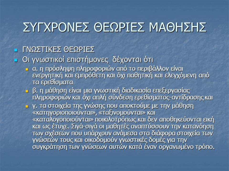 ΣΥΓΧΡΟΝΕΣ ΘΕΩΡΙΕΣ ΜΑΘΗΣΗΣ