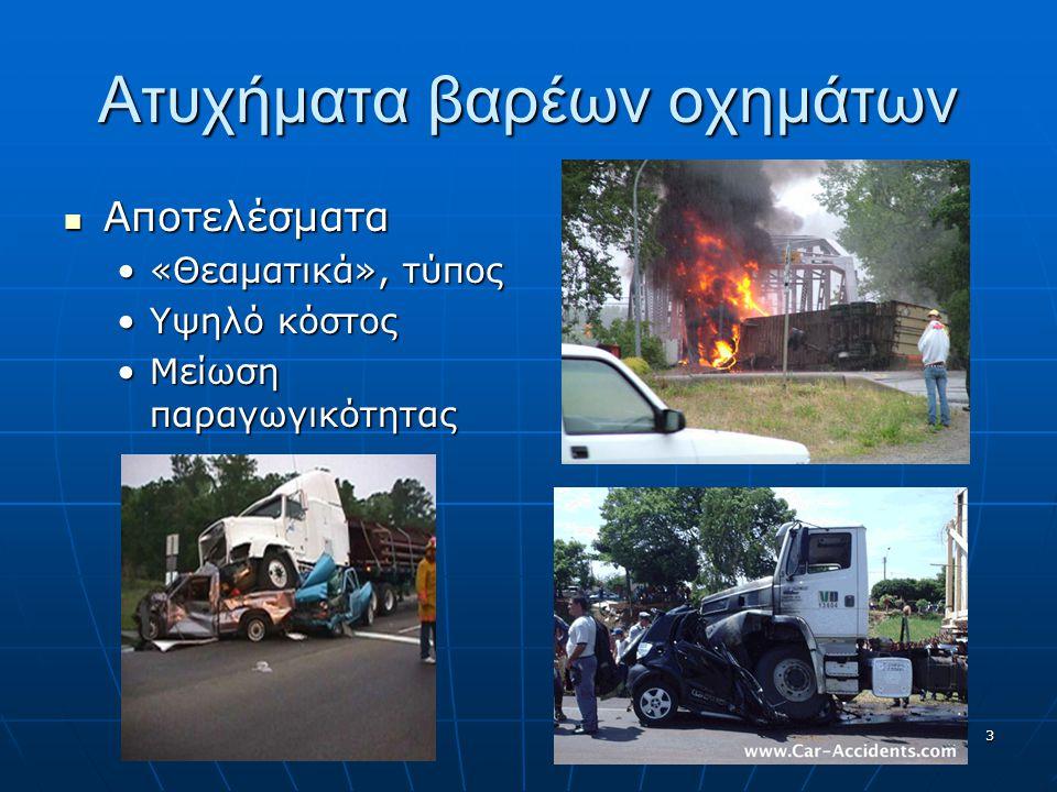 Ατυχήματα βαρέων οχημάτων