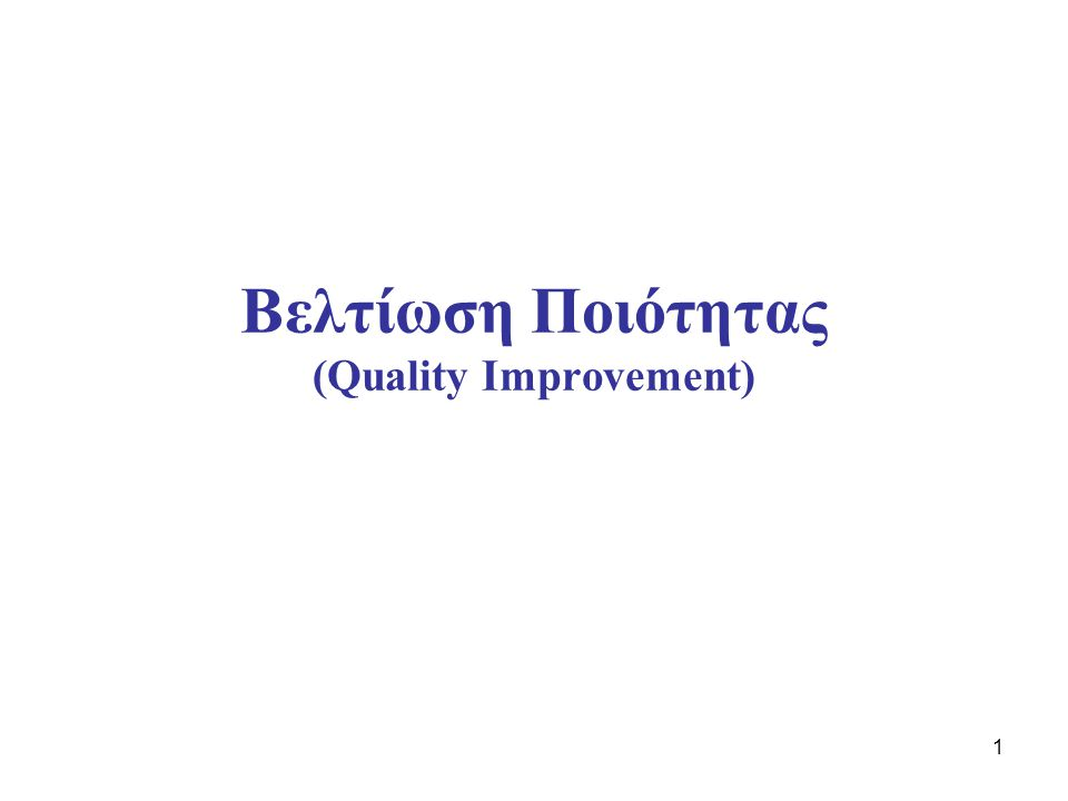 Βελτίωση Ποιότητας (Quality Improvement)