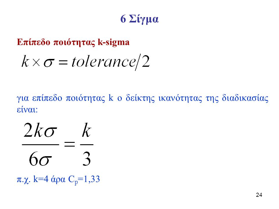6 Σίγμα Επίπεδο ποιότητας k-sigma