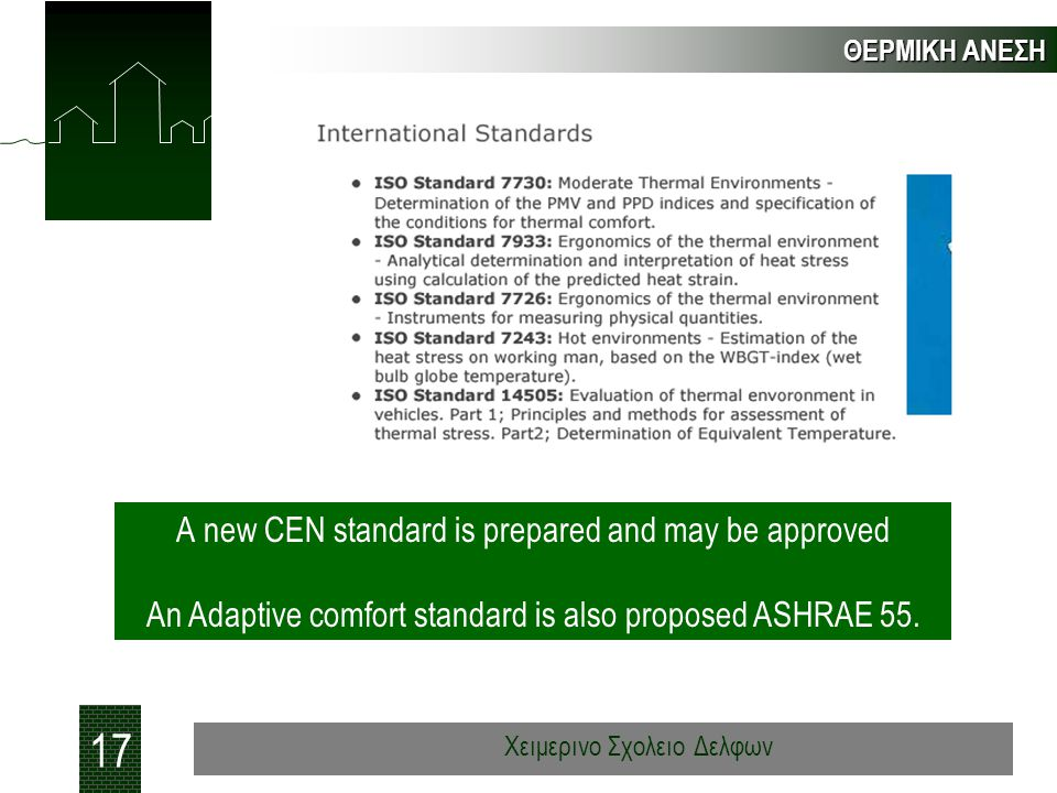 17 Α new CEN standard is prepared and may be approved