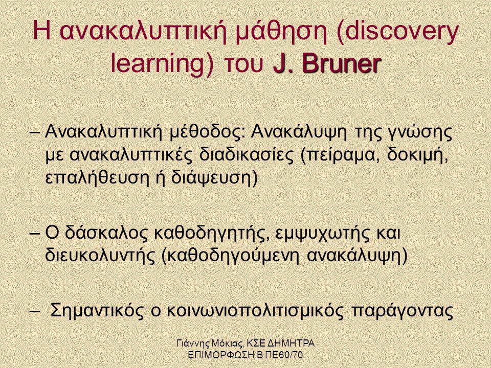 Η ανακαλυπτική μάθηση (discovery learning) του J. Bruner