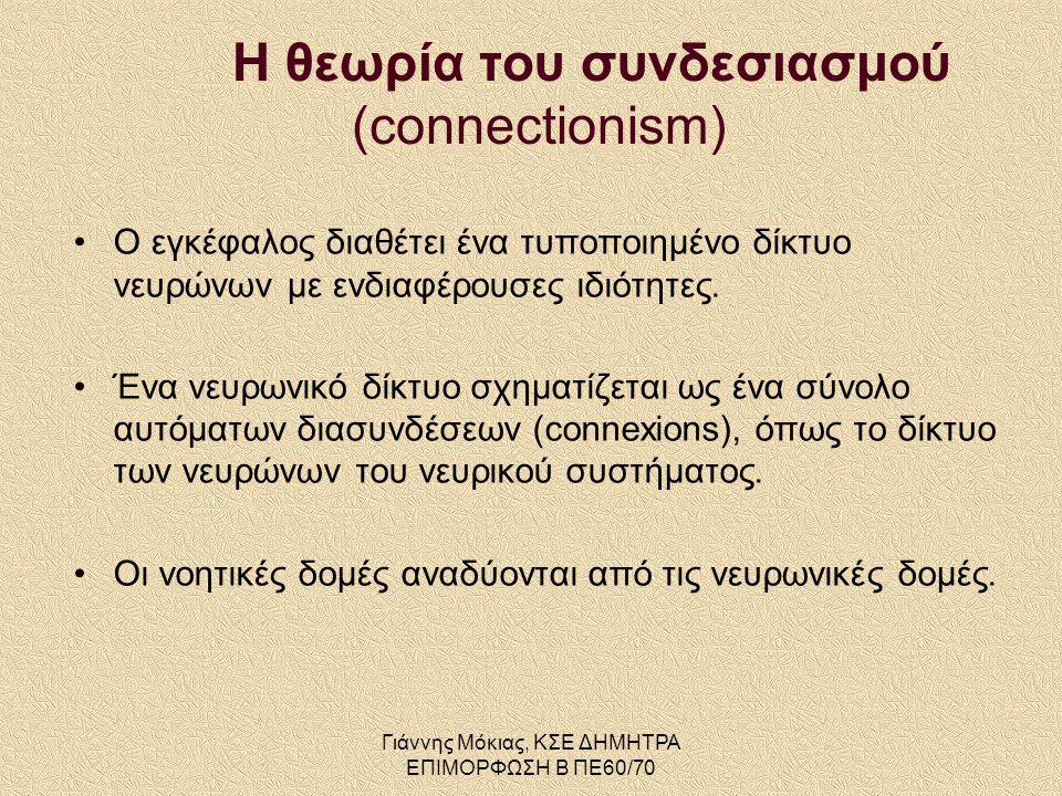 Η θεωρία του συνδεσιασμού (connectionism)