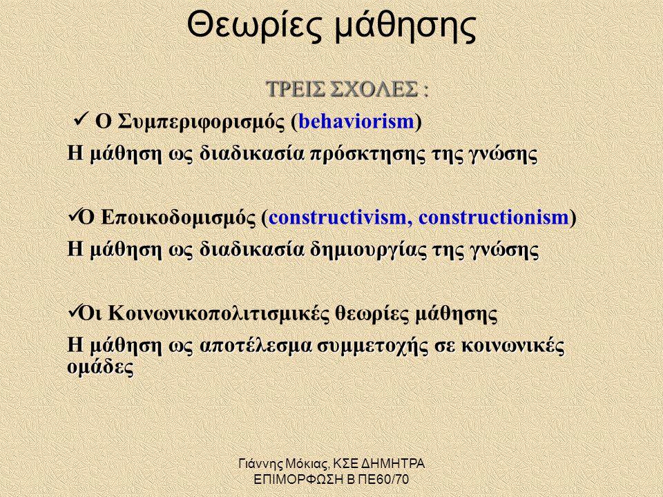 Γιάννης Μόκιας, ΚΣΕ ΔΗΜΗΤΡΑ ΕΠΙΜΟΡΦΩΣΗ Β ΠΕ60/70