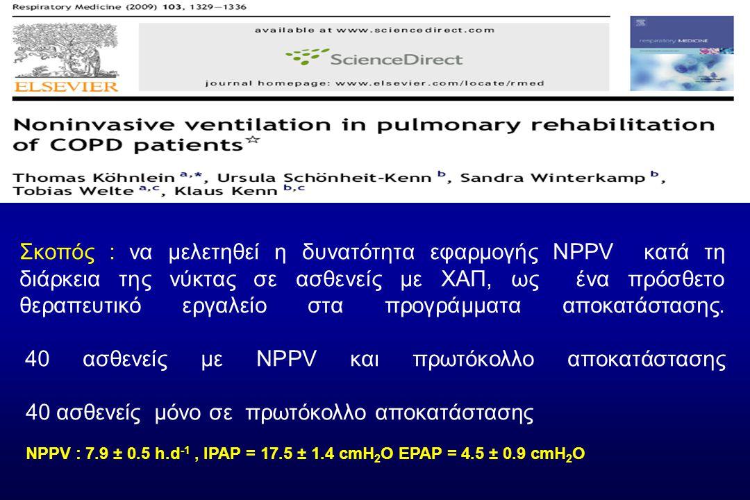 Σκοπός : να μελετηθεί η δυνατότητα εφαρμογής NPPV κατά τη διάρκεια της νύκτας σε ασθενείς με ΧΑΠ, ως ένα πρόσθετο θεραπευτικό εργαλείο στα προγράμματα αποκατάστασης. 40 ασθενείς με NPPV και πρωτόκολλο αποκατάστασης 40 ασθενείς μόνο σε πρωτόκολλο αποκατάστασης