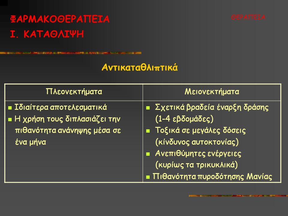 ΦΑΡΜΑΚΟΘΕΡΑΠΕΙΑ Ι. ΚΑΤΑΘΛΙΨΗ