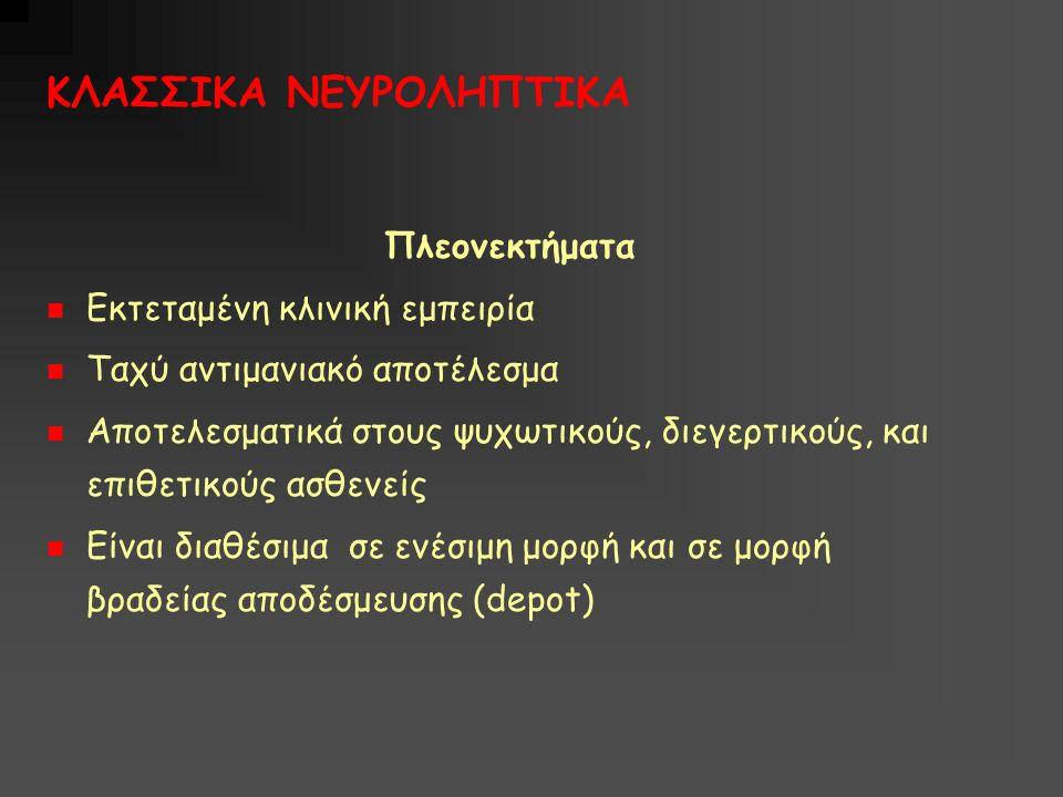 ΚΛΑΣΣΙΚΑ ΝΕΥΡΟΛΗΠΤΙΚΑ
