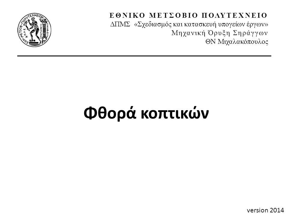 Φθορά κοπτικών ΕΘΝΙΚΟ ΜΕΤΣΟΒΙΟ ΠΟΛΥΤΕΧΝΕΙΟ
