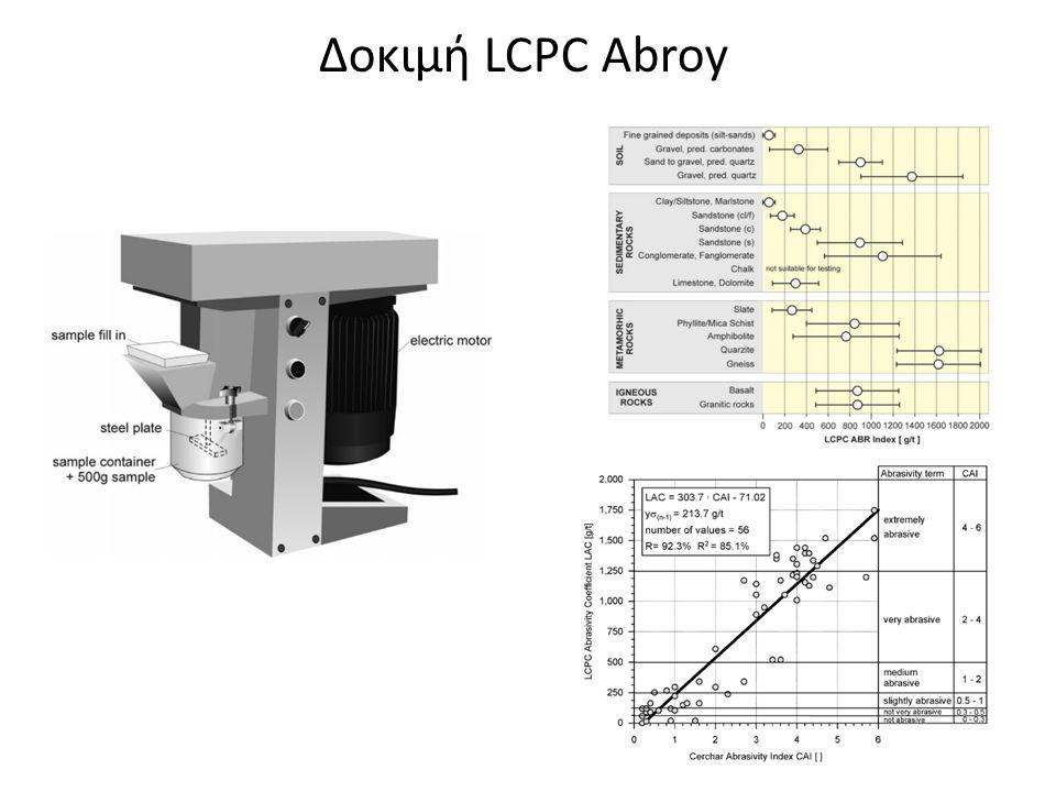 Δοκιμή LCPC Abroy