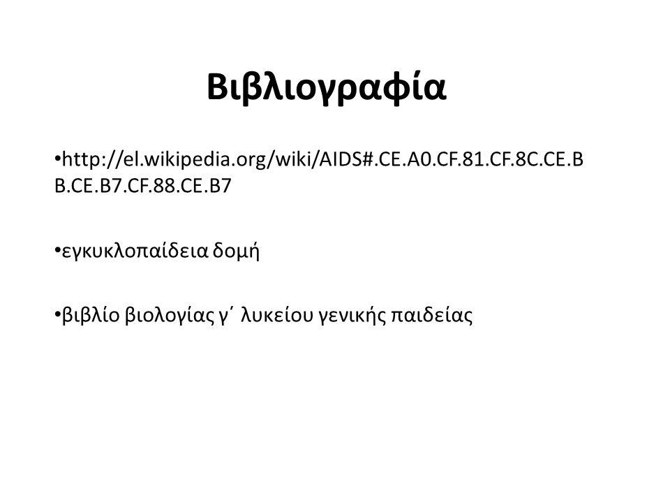 Βιβλιογραφία http://el.wikipedia.org/wiki/AIDS#.CE.A0.CF.81.CF.8C.CE.BB.CE.B7.CF.88.CE.B7. εγκυκλοπαίδεια δομή.