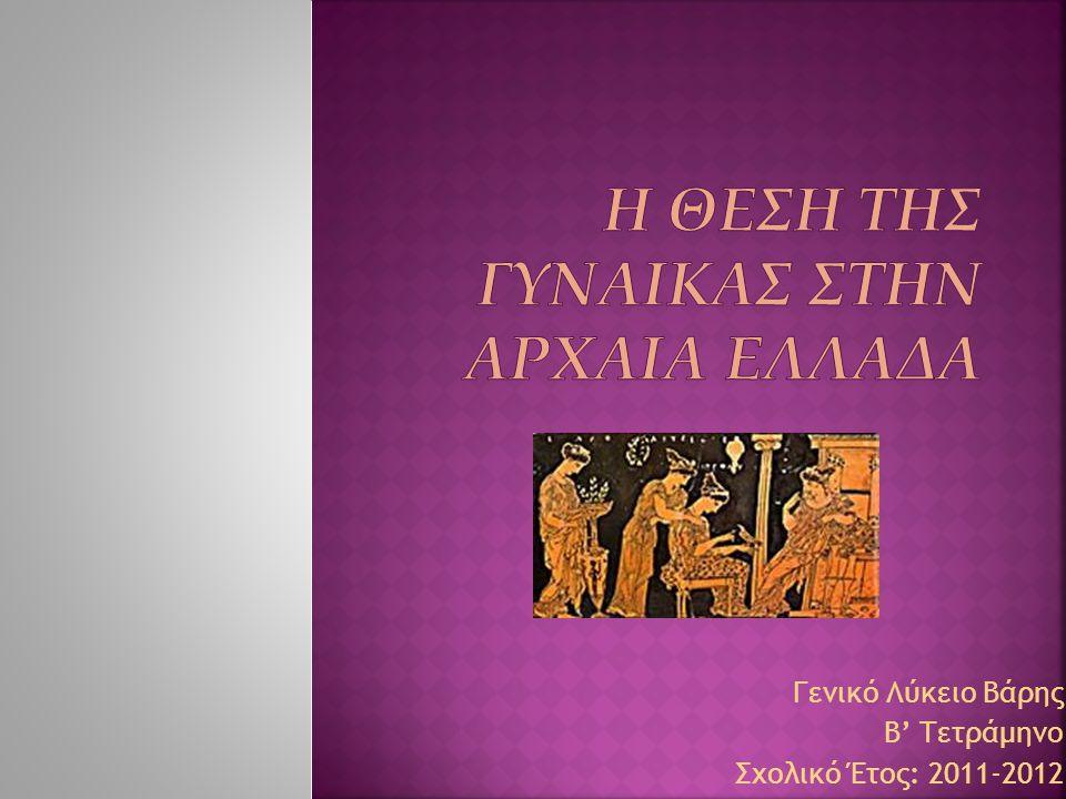 Η θεση τησ γυναικασ στην αρχαια ελλαδα