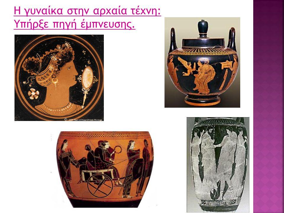 Η γυναίκα στην αρχαία τέχνη: