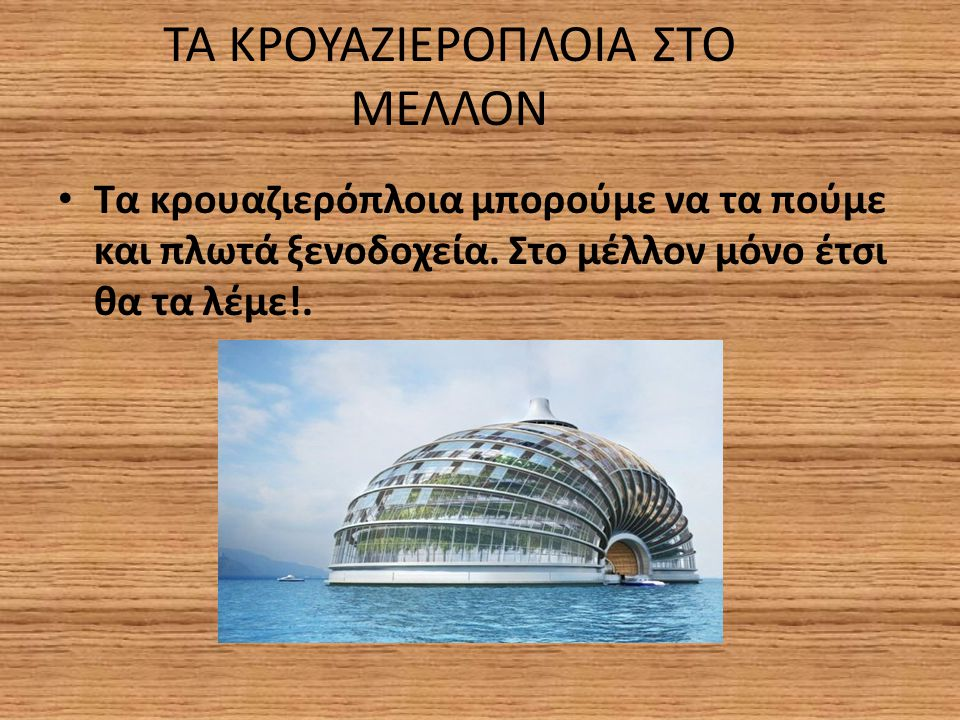 ΤΑ ΚΡΟΥΑΖΙΕΡΟΠΛΟΙΑ ΣΤΟ ΜΕΛΛΟΝ