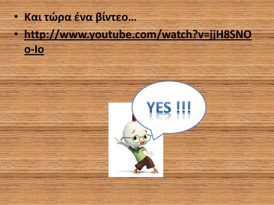 Yes !!! Και τώρα ένα βίντεο…