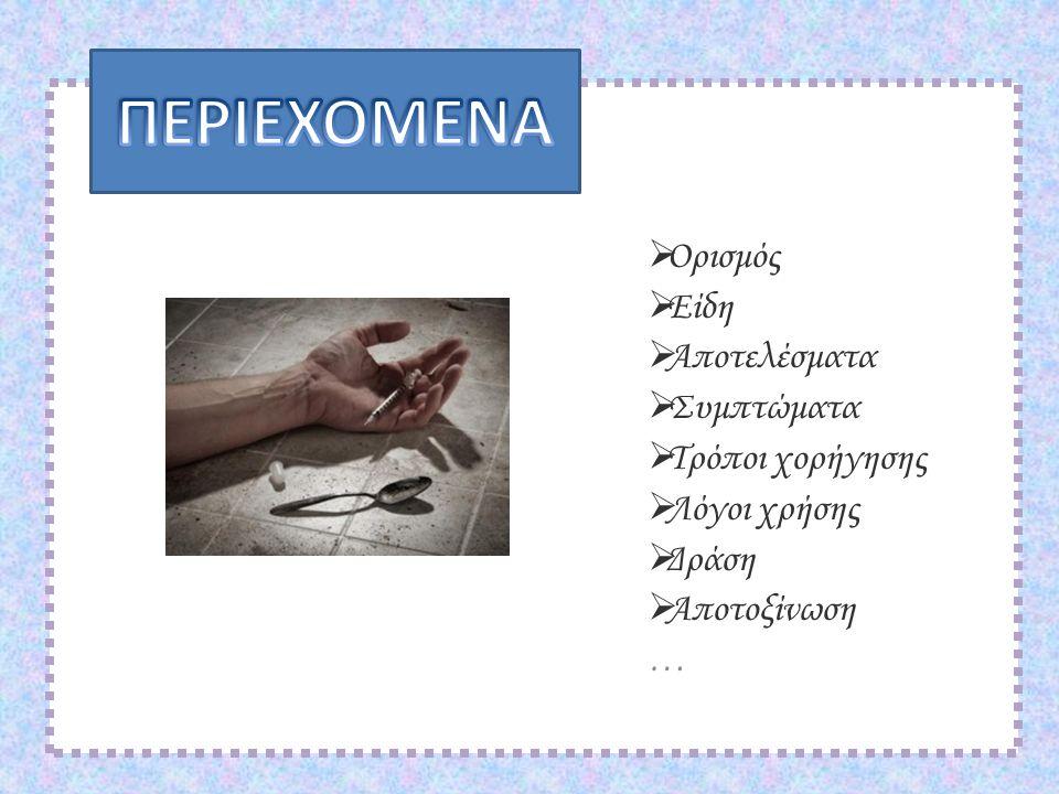 ΠΕΡΙΕΧΟΜΕΝΑ Ορισμός Είδη Αποτελέσματα Συμπτώματα Τρόποι χορήγησης