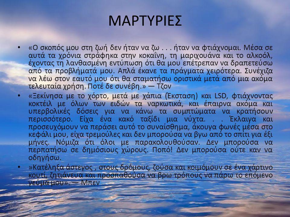 ΜΑΡΤΥΡΙΕΣ