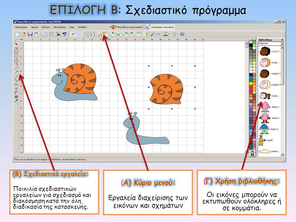 ΕΠΙΛΟΓΗ Β: Σχεδιαστικό πρόγραμμα