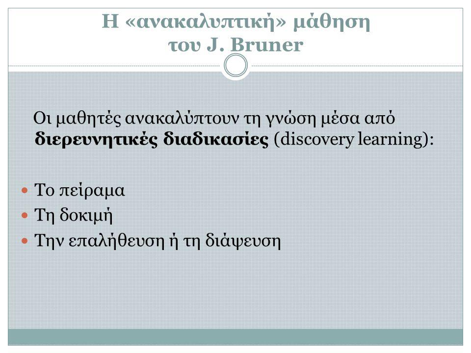 Η «ανακαλυπτική» μάθηση του J. Bruner