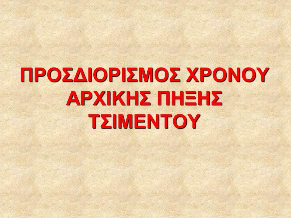 ΠΡΟΣΔΙΟΡΙΣΜΟΣ ΧΡΟΝΟΥ ΑΡΧΙΚΗΣ ΠΗΞΗΣ ΤΣΙΜΕΝΤΟΥ