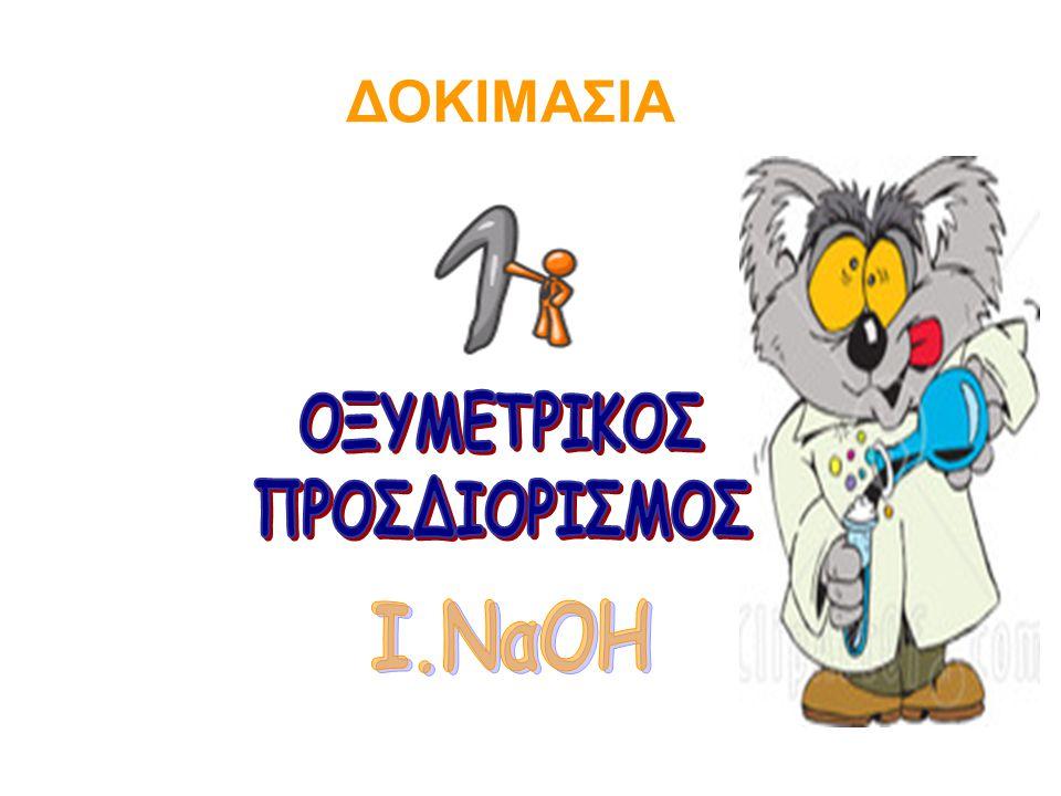 ΔΟΚΙΜΑΣΙΑ ΟΞΥΜΕΤΡΙΚΟΣ ΠΡΟΣΔΙΟΡΙΣΜΟΣ Ι.ΝαΟΗ