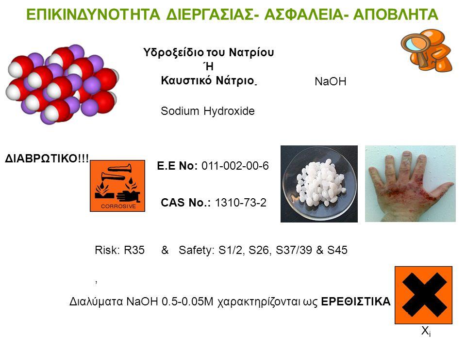 ΕΠΙΚΙΝΔΥΝΟΤΗΤΑ ΔΙΕΡΓΑΣΙΑΣ- ΑΣΦΑΛΕΙΑ- ΑΠΟΒΛΗΤΑ Υδροξείδιο του Νατρίου