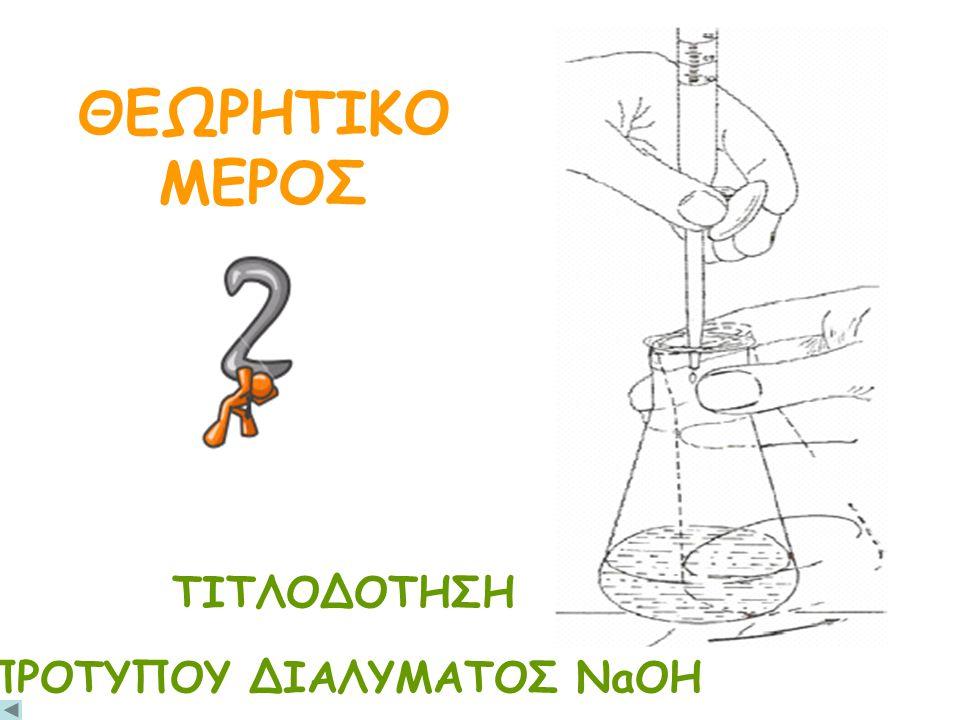 ΠΡΟΤΥΠΟΥ ΔΙΑΛΥΜΑΤΟΣ ΝaOH