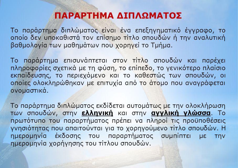ΠΑΡΑΡΤΗΜΑ ΔΙΠΛΩΜΑΤΟΣ