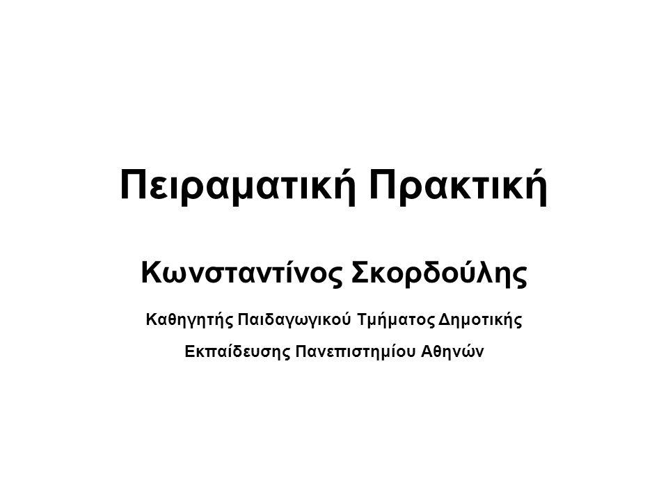 Κωνσταντίνος Σκορδούλης