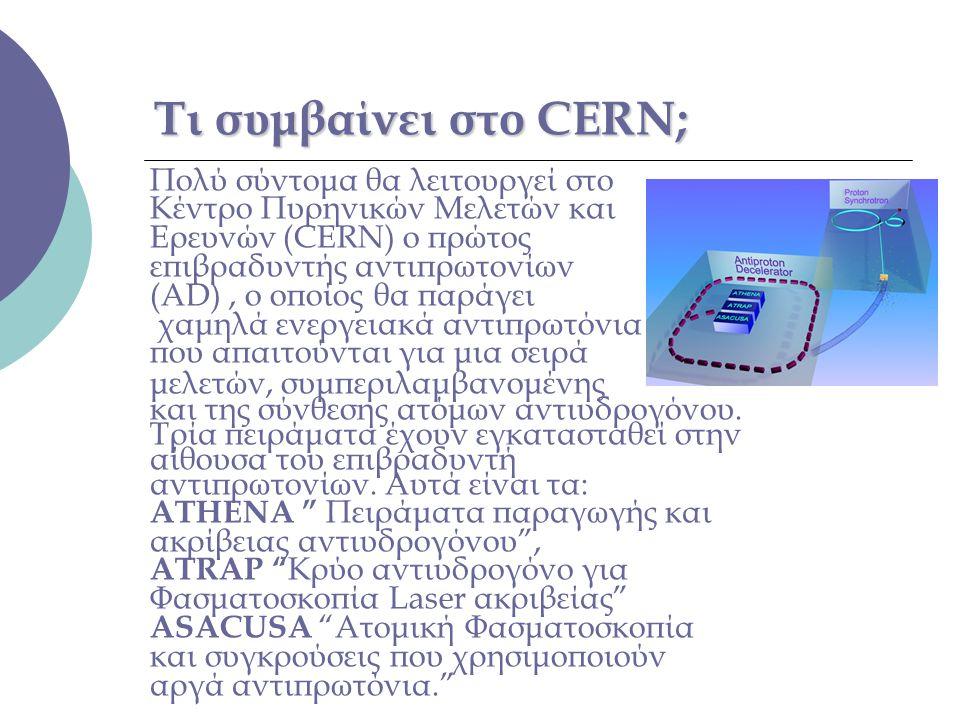 Τι συμβαίνει στο CERN; Πολύ σύντομα θα λειτουργεί στο