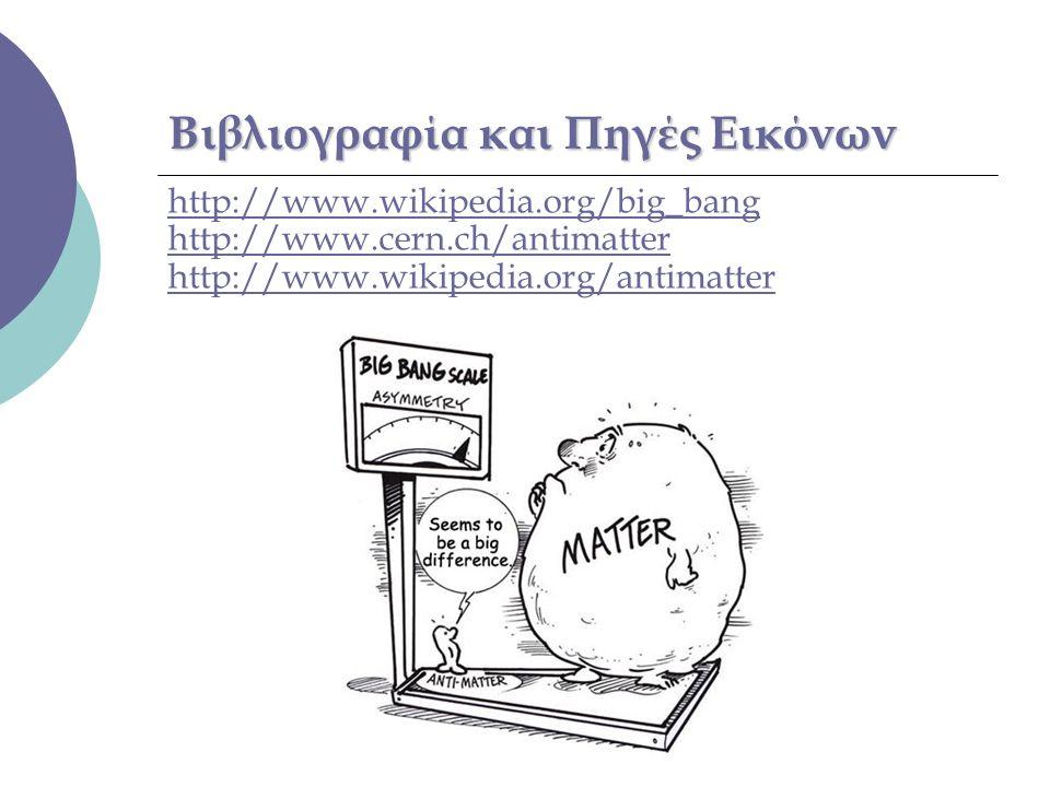 Βιβλιογραφία και Πηγές Εικόνων