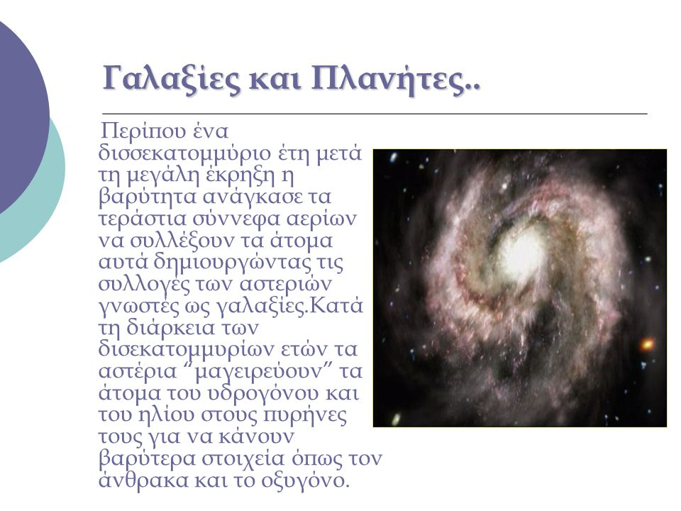 Γαλαξίες και Πλανήτες..