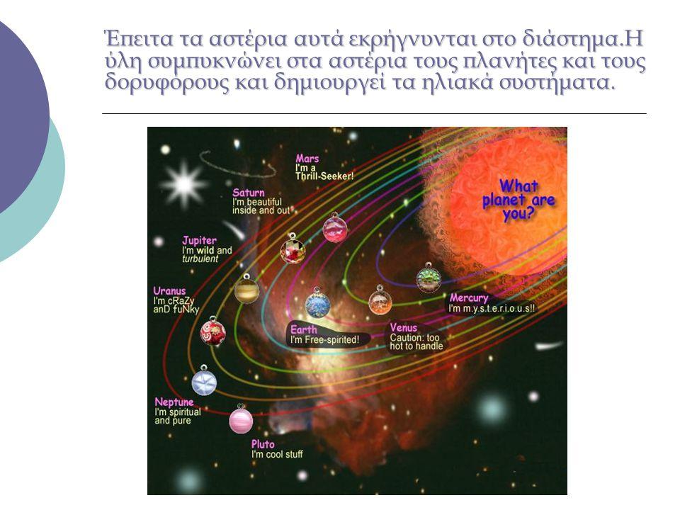 Έπειτα τα αστέρια αυτά εκρήγνυνται στο διάστημα