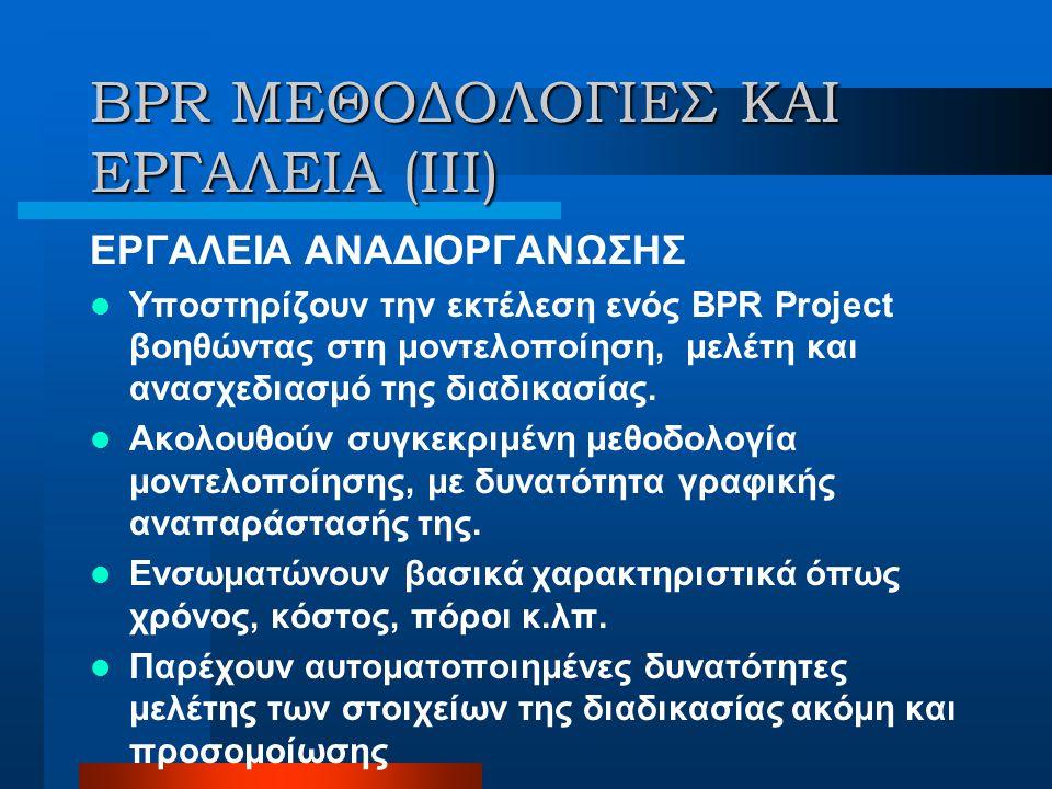 BPR ΜΕΘΟΔΟΛΟΓΙΕΣ ΚΑΙ ΕΡΓΑΛΕΙΑ (III)