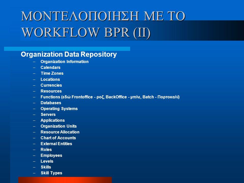 ΜΟΝΤΕΛΟΠΟΙΗΣΗ ΜΕ ΤΟ WORKFLOW BPR (II)