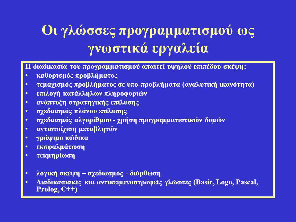 Οι γλώσσες προγραμματισμού ως γνωστικά εργαλεία
