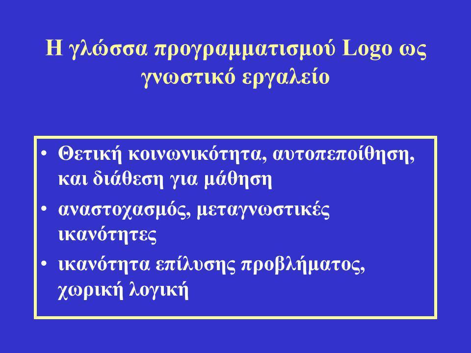 Η γλώσσα προγραμματισμού Logo ως γνωστικό εργαλείο