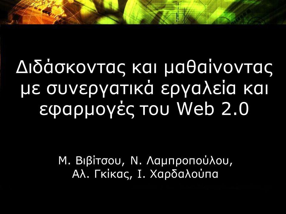 Μ. Βιβίτσου, Ν. Λαμπροπούλου, Αλ. Γκίκας, Ι. Χαρδαλούπα