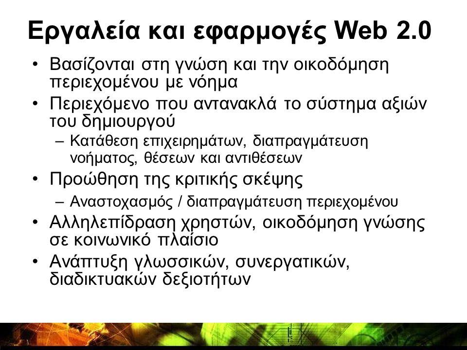 Εργαλεία και εφαρμογές Web 2.0