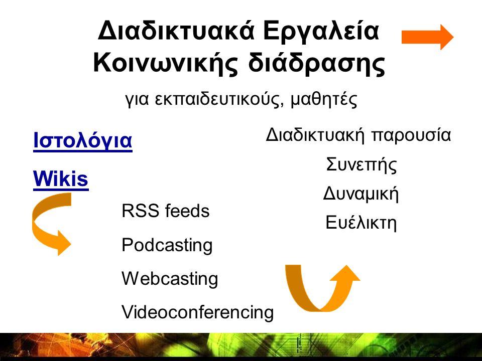 Διαδικτυακά Εργαλεία Κοινωνικής διάδρασης