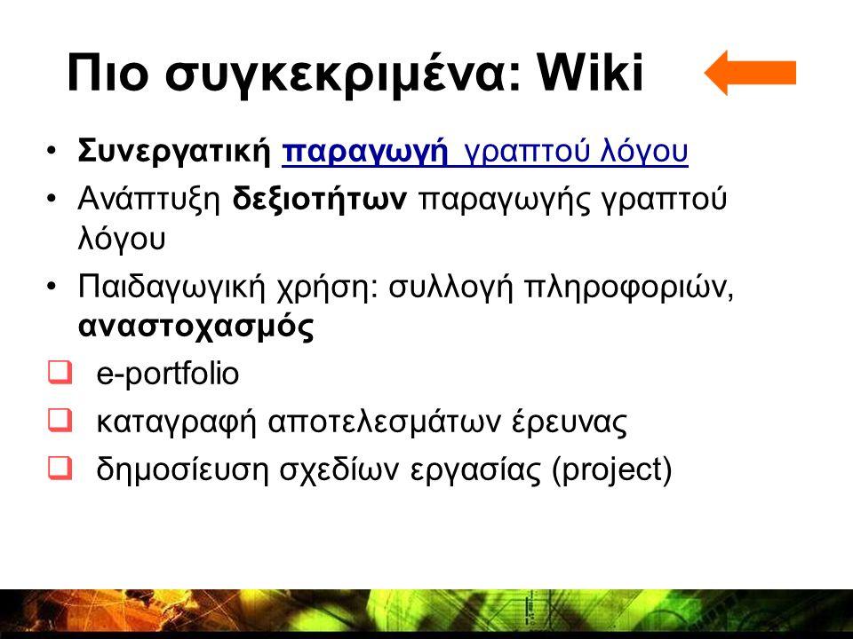 Πιο συγκεκριμένα: Wiki